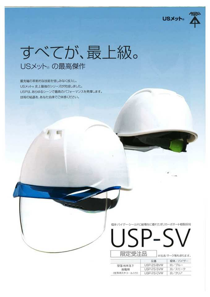 USP-SV.jpg