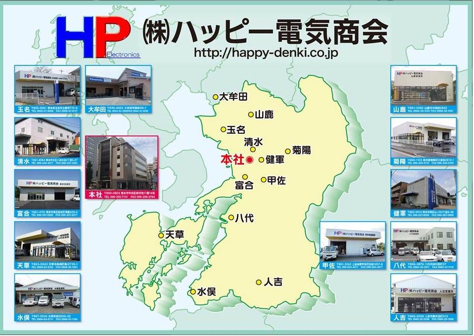 営業所MAP2016