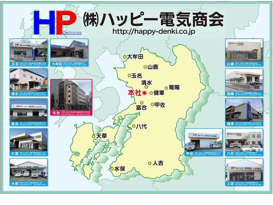 営業所MAP2015