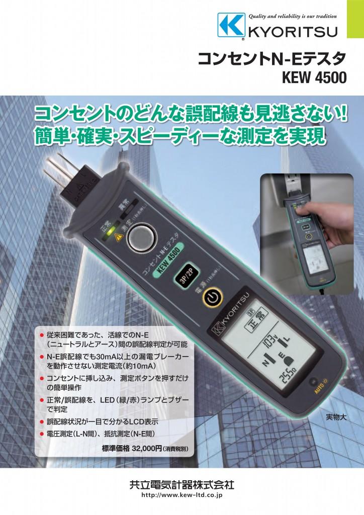 4500-2J-001