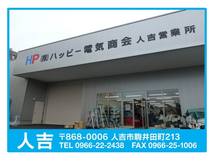NEW人吉営業所